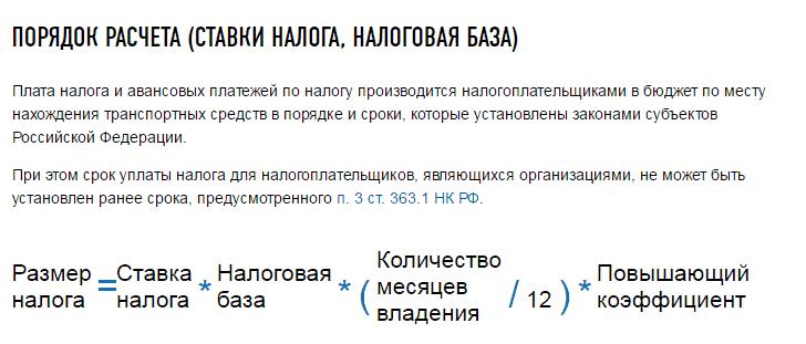 Налоговые ставки транспортного налога во владимирская область 2010 как заработать школьнику в 13 лет в интернете