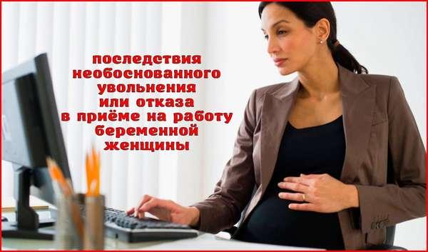 Отказ в приёме на работу или увольнение беременной женщины