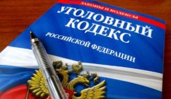 Существование в российском уголовном праве