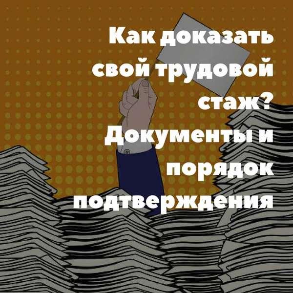 Как осуществляется подтверждение трудового стажа: документы, порядок подтверждения доказательств
