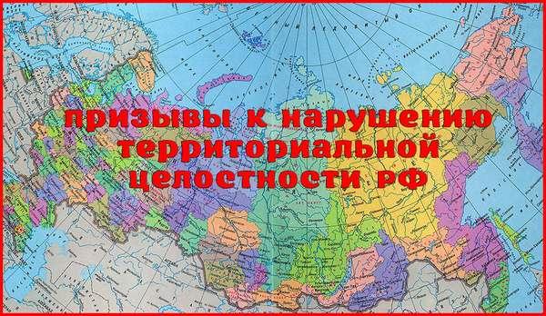 Ответственность за нарушение территориальной целостности Российской Федерации