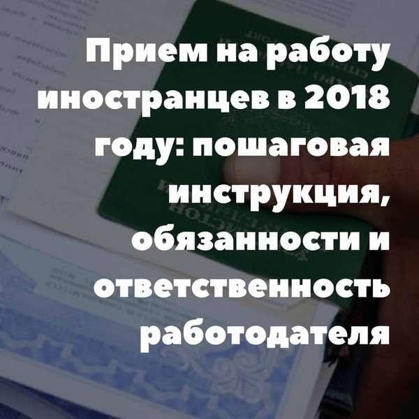 Прием на работу иностранцев в 2019 году: пошаговая инструкция, обязанности и ответственность работодателя