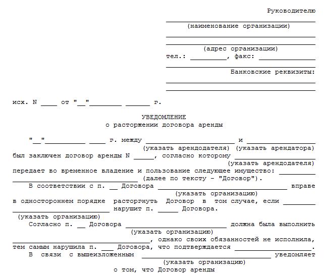 расторжении договора аренды