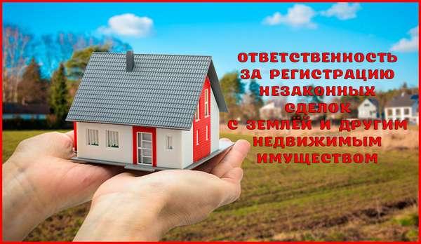 Ответственность за регистрацию незаконных сделок с землей и другим недвижимым имуществом