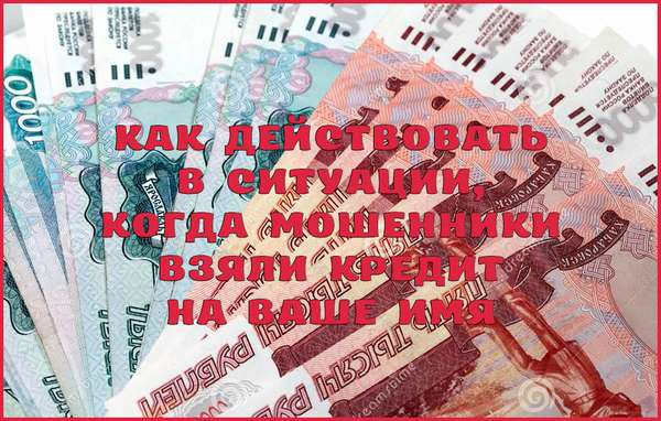 Мошенники оформили кредит по ксерокопии паспорта