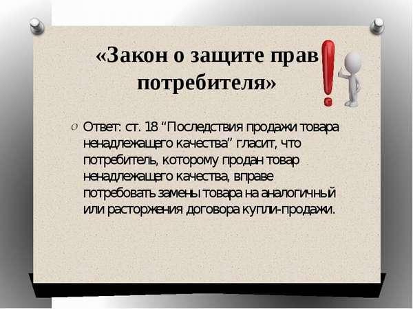 закон защита потребитель право ст