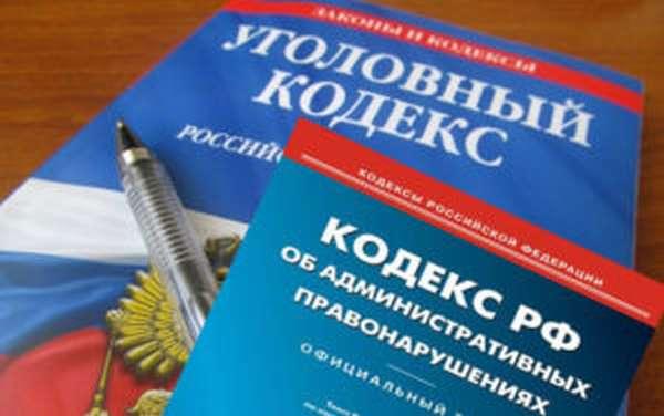 Статьи УК и КоАП РФ, касающиеся наркотических средств: список