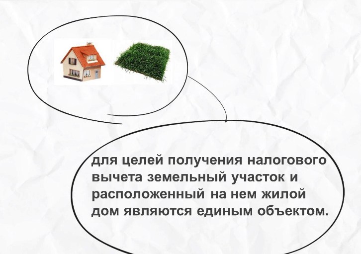 налоговый вычет земельный участок