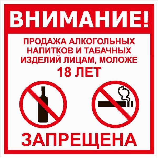 Запрещена продажа табачных изделий лицам не достигшим 18 лет техрегламент табачные изделия