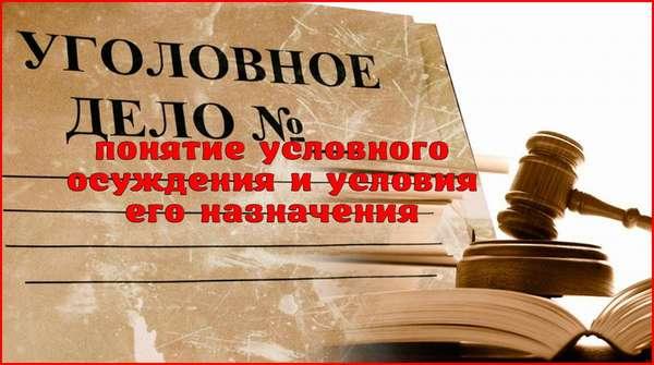 Условное осуждение: срок, ограничения, статья