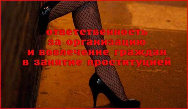 Ответственность за организацию и вовлечение в занятие проституцией