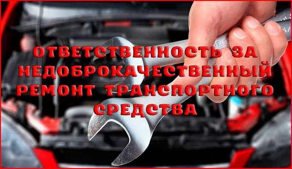 Ответственность за недоброкачественный ремонт транспортных средств