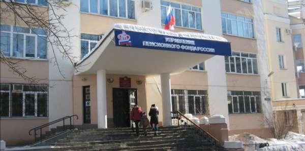 Пенсионный фонд Росии