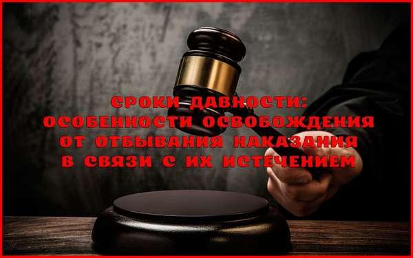 Освобождение от отбывания наказания в связи с истечением сроков давности