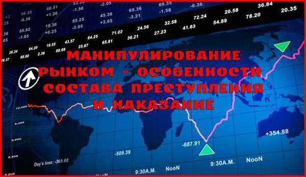 В чём заключается манипулирование рынком и чем это грозит