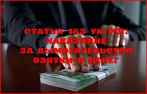 Вымогательство денег и взятки: статья, заявление и наказание