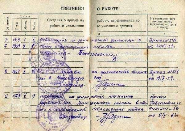 Непрерывный трудовой стаж в советском союзе