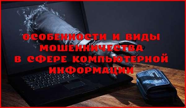Мошенничество в сфере компьютерной информации