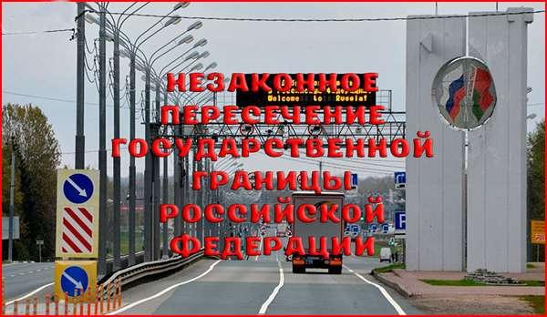 Ответственность за незаконное пересечение государственной границы Российской Федерации