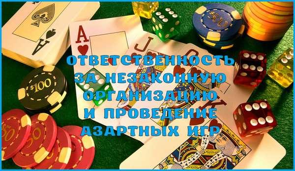 Уголовная ответственность за незаконную организацию и проведение азартных игр