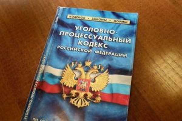 Законодательные нормы по УПК РФ