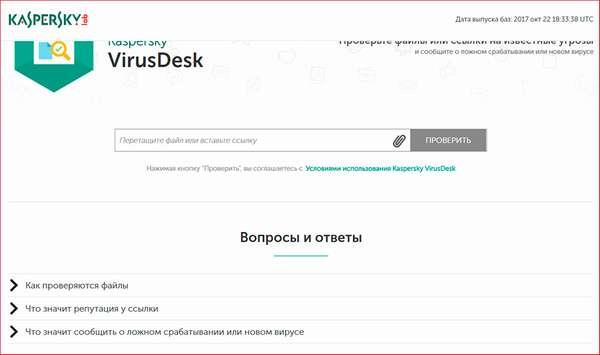 «Kaspersky Virus Desk»