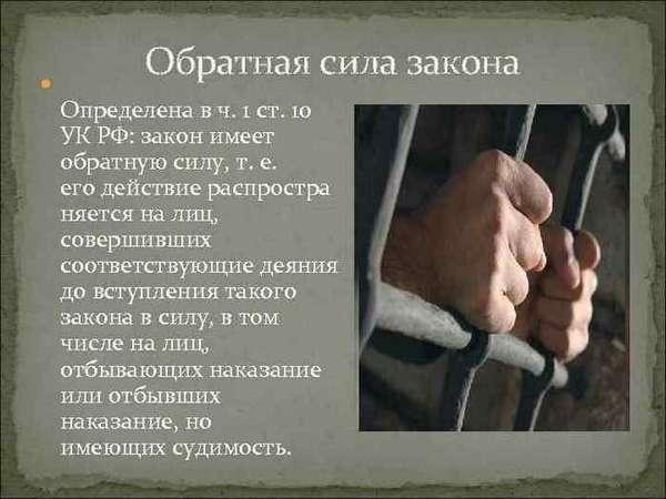 обратная сила закона