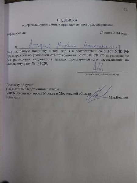 подписка о неразглашении