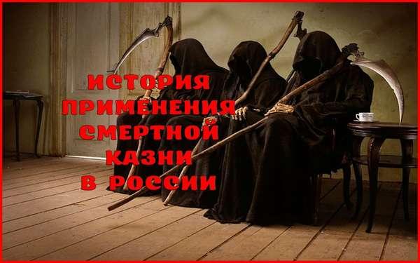 Смертная казнь в России: мораторий, история, исполнение наказания