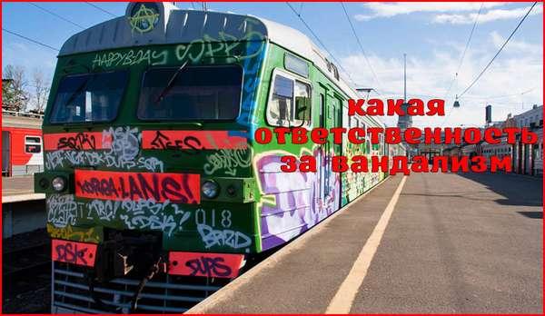 Уголовная ответственность за вандализм – статья 214 УК РФ