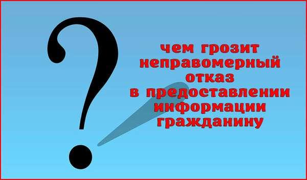 Неправомерный отказ в предоставлении гражданину информации: преступление или правонарушение