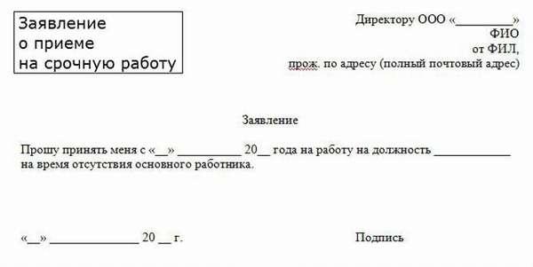 Образец заявления о приеме на работу по срочному трудовому договору