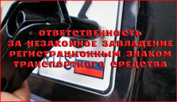 Ответственность за неправомерное завладение государственным регистрационным знаком транспортного средства